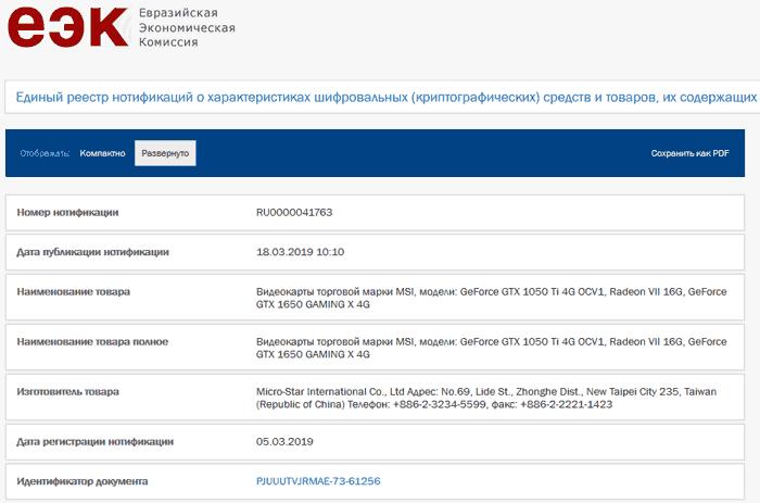 MSI GeForce GTX 1650 Gaming X проходит через ЕЭС комиссию, новая информация