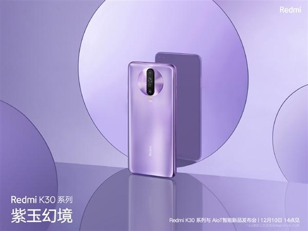 Redmi K30 5G: самая низкая цена 5G телефона