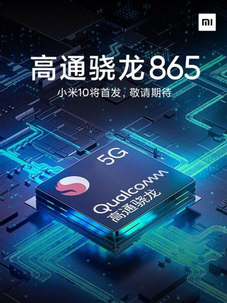 Xiaomi Mi 10: большая батарея + экран с высокой частотой обновления