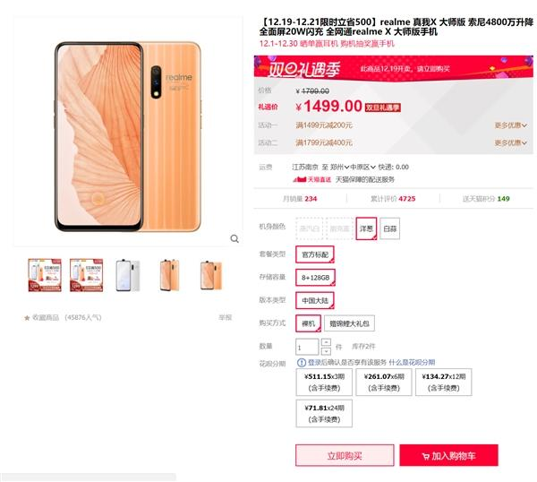 Realme X Master Edition 8Гб+128Гб снизил цену до 11 500 рублей
