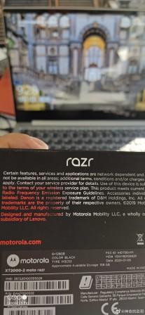 Motorola Razr розничная коробка
