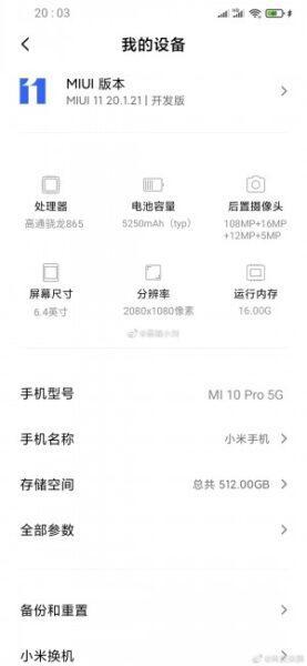 Утечка спецификации Xiaomi Mi 10 Pro: 16 ГБ ОЗУ и батарея 5250 mAh