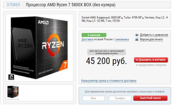 Новые процессоры AMD Ryzen 5000 в России близки к рекомендованной производителем цене